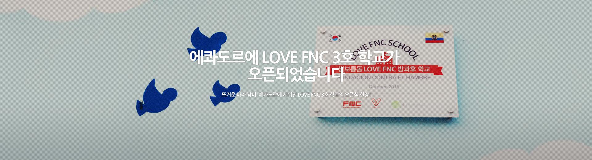 LOVE FNC