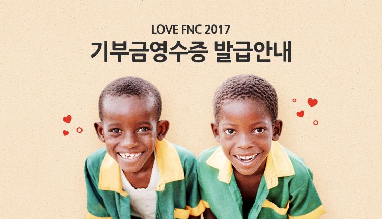 [공지] LOVE FNC 2017 기부금영수증 발급안내