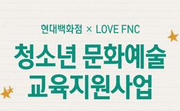 [모집] LOVE FNC X 현대백화점재단 청소년 문화예술 교육지원사업 안내