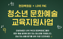 [모집] LOVE FNC X 현대백화점그룹 청소년 문화예술 교육지원사업 안내