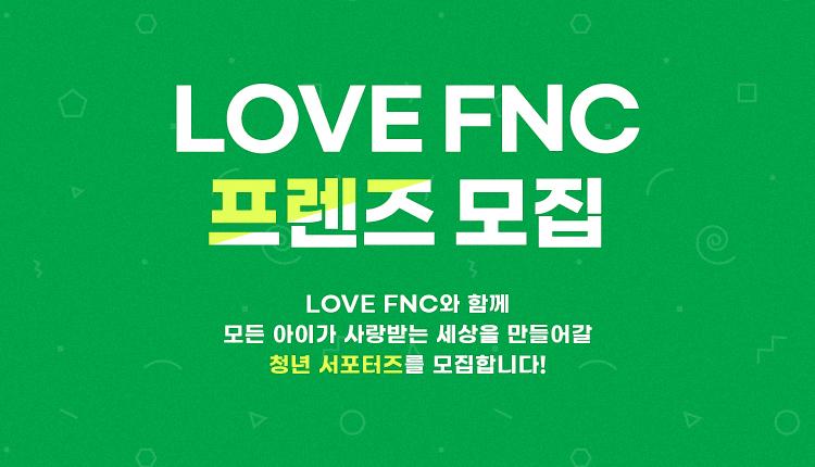 [모집] 2020 LOVE FNC 프렌즈 모집 안내