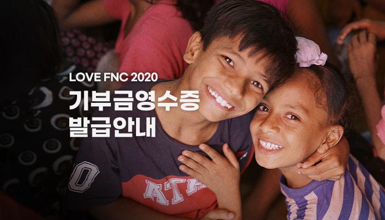 [공지] 2020기부금영수증 발급안내